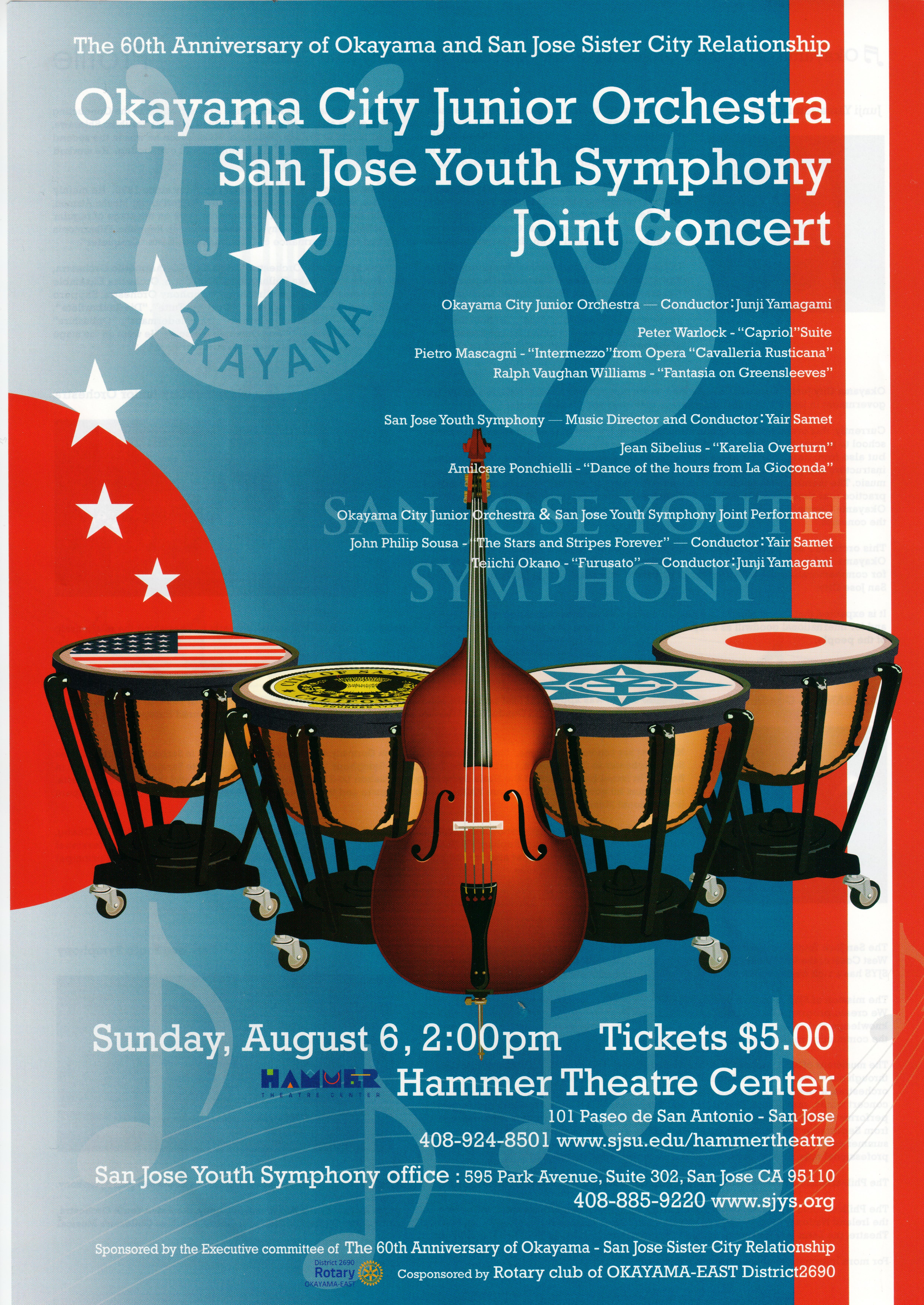 SJYS OYO joint concert 8-06-17